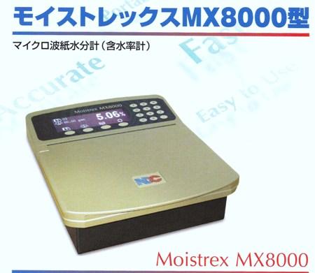12mx8000001